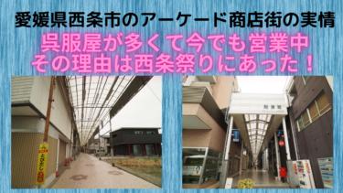 【愛媛県西条市】アーケード商店街の店舗状況と一覧【呉服店が多いその理由とは】
