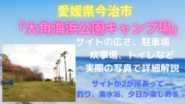 【2021年版】愛媛県今治市大角海浜公園キャンプ場の駐車場や炊事場、サイト状況まとめ【かれい広場とくじら広場】