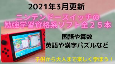 【2021年3月】ニンテンドースイッチのおススメ勉強学習資格系ソフト一覧まとめ【全25本】