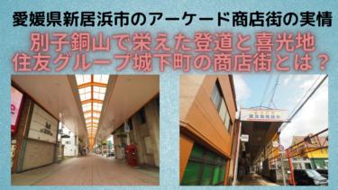 【愛媛県新居浜市】アーケード商店街2か所の店舗状況と一覧【喜光地商店街と登道商店街】