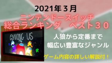【最新総合ランキング】ニンテンドースイッチ人気おススメソフト30本はコレ!【2021年3月まとめ】