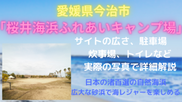 【愛媛県今治市】桜井海岸キャンプ場の駐車場やサイト状況詳細状況【無料】