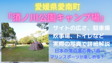 【愛媛県愛南町】須ノ川公園キャンプ場の駐車場やサイト状況詳細一覧まとめ【渚百選マリンスポーツ】