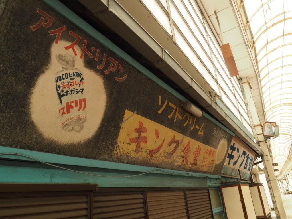 四国中央市「新町商店街」