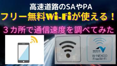 高速道路SAとPAのフリー無料Wi-Fi通信速度調査結果【サービスエリアでつながる】