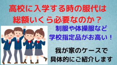県立高校に入学した時の学校指定学生服代や体操服代は総額いくらかかるのか?