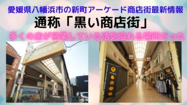 【愛媛県八幡浜市】新町アーケード商店街の店舗最新情報【黒い商店街】