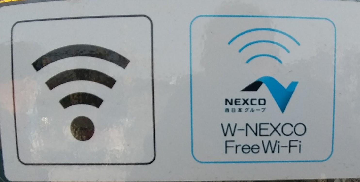 NEXCO西日本のフリーWi-Fi
