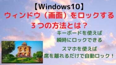 【Windows10】パソコン画面をロックする3つの方法【スマホやショートカットキー】