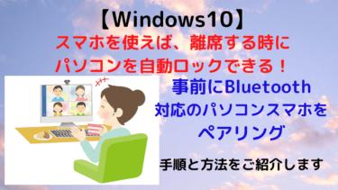 【Windows10】スマホを使ってパソコンを自動ロックする方法と手順【Bluetooth】