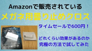 【Amazon】メガネの曇り止めクロスはどこまで効果があるのか試してみた【口コミレビュー評価】