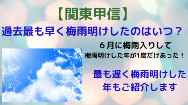 【関東甲信】最も早く梅雨明け、最も遅く梅雨明けしたのはいつ?【異常気象?過去70年】