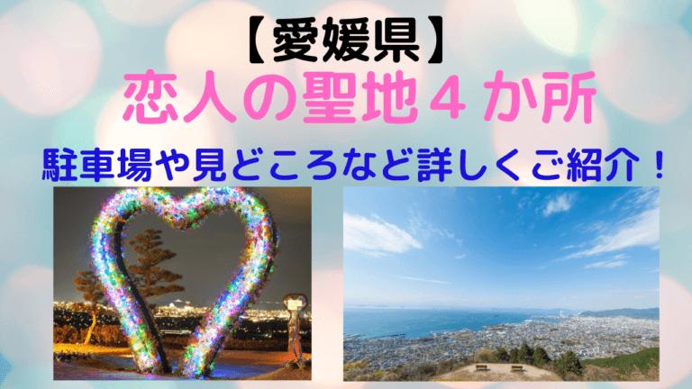 愛媛県「恋人の聖地」