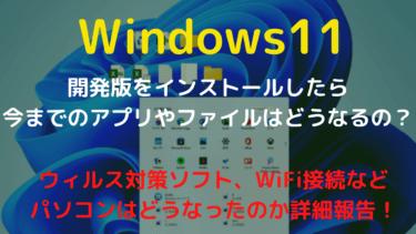 【Windows11】開発版をインストールしたら今までのアプリやファイルはどうなる?