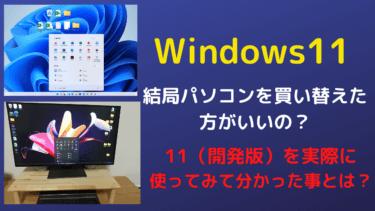 また新しいWindows(OS)が出る!新たにパソコンを買った方がいいパターンはコレだ!