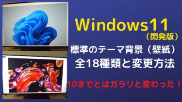 【Windows11】デスクトップ標準のテーマ背景(壁紙)全18種類と変更設定する方法【場所】