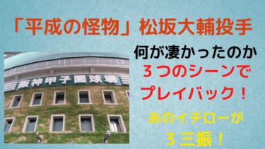 【平成の怪物】松坂大輔の何が凄かった?3つのポイントで解説!【2021年引退表明】