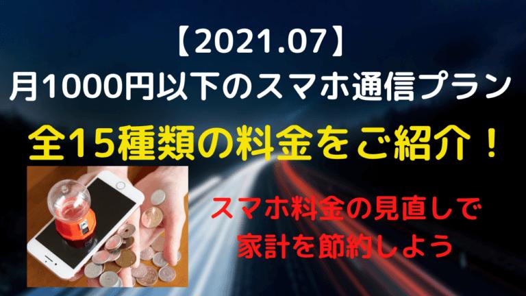 1000円以下のスマホ通信プラン